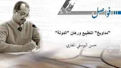 "Photo of ""مداويخ"" التطبيع ورهان ""الدولة"""