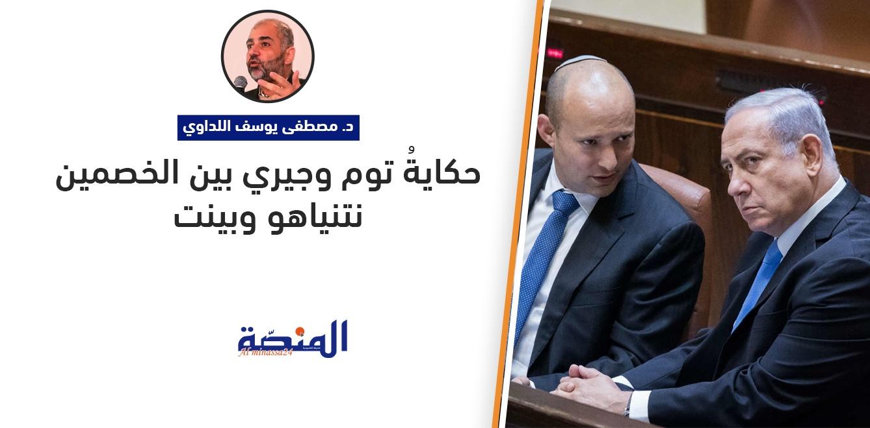 اللداوي يكتب : حكايةُ توم وجيري بين الخصمين نتنياهو وبينت