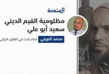 مظلومية القيم الديني سعيد أبو علي