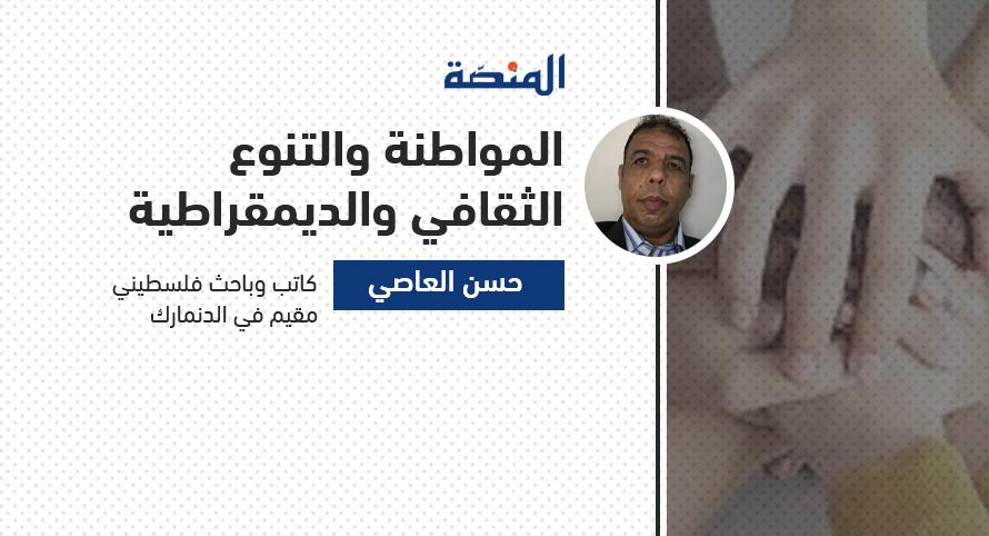 حسن العاصي: المواطنة والتنوع الثقافي والديمقراطية