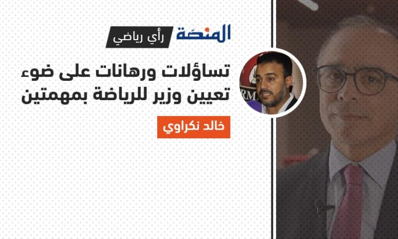تساؤلات ورهانات على ضوء تعيين وزير للرياضة بمهمتين