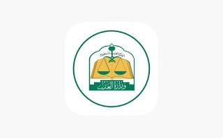 وزارة العدل تقدم خدمة التقاضي الالكتروني