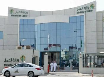 """""""العمل"""": لا نسمح لأي منشأة باستخدام أي مادة ذريعة لفصل السعوديين"""