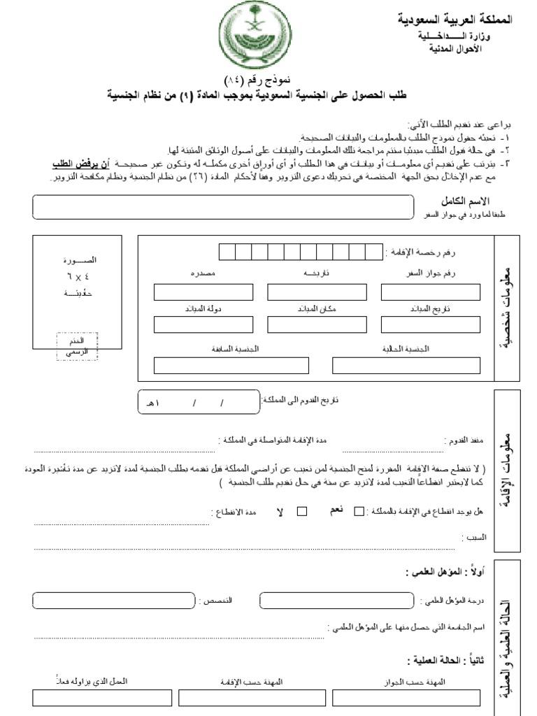 شروط التقديم على الجنسية السعودية 2021