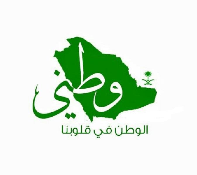صور وعبارات العيد الوطني للمملكة العربية السعودية 91