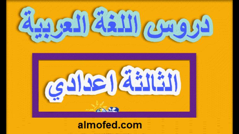 جميع دروس اللغة العربية الثالثة إعدادي