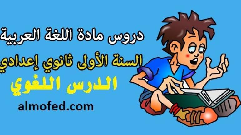 دروس اللغة العربية الدرس اللغوي لتلاميذ الأولى اعدادي