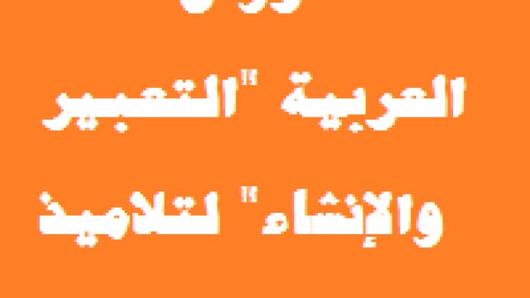 """دروس اللغة العربية """"التعبير والإنشاء"""" لتلاميذ الثالثة اعدادي"""