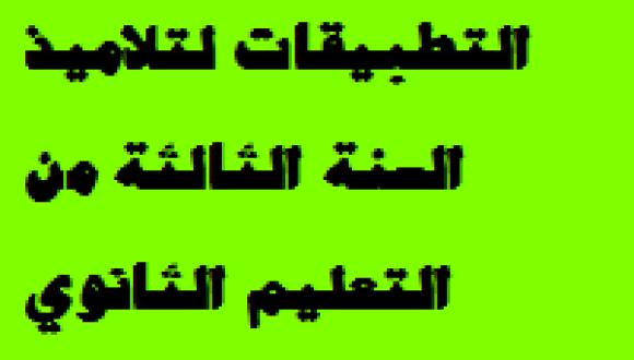 """دروس اللغة العربية """"التطبيقات"""" لتلاميذ الثالثة اعدادي"""