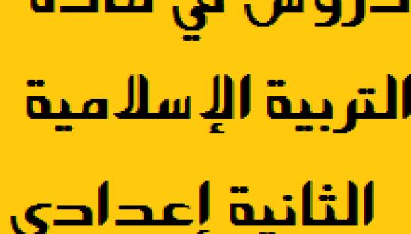 دروس في مادة التربية الإسلامية الثانية إعدادي