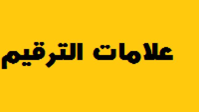 علامات الترقيم (اللغة العربية)