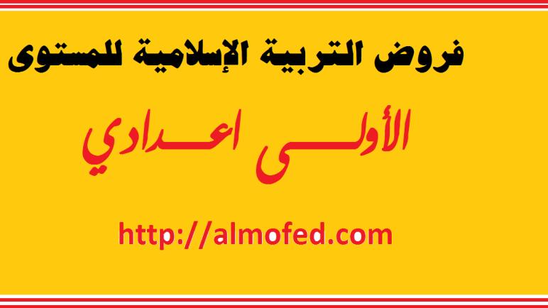 دروس وفروض التربية الإسلامية الأولى إعدادي