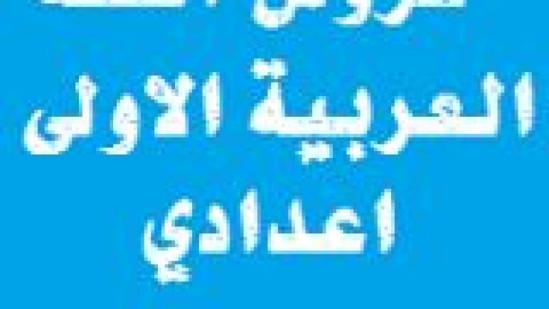 فروض الدورة الأولى والثانية(الاولى إعدادي اللغة العربية)
