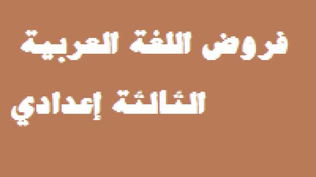 فروض اللغة العربية الثالثة إعدادي