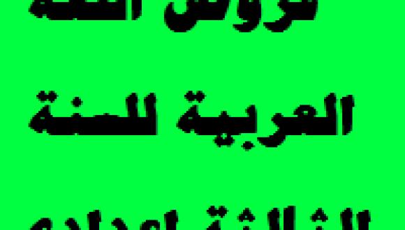فروض اللغة العربية للسنة الثالثة إعدادي
