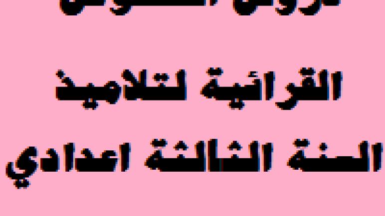 تحضير النص القرائي من أجل مجتمع أفضل للثالثة إعدادي (مادة اللغة العربية)