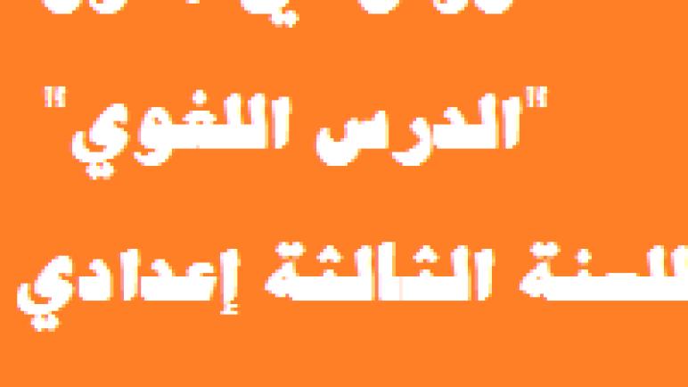 درس أسماء الزمان والمكان للثالثة إعدادي (مادة اللغة العربية)