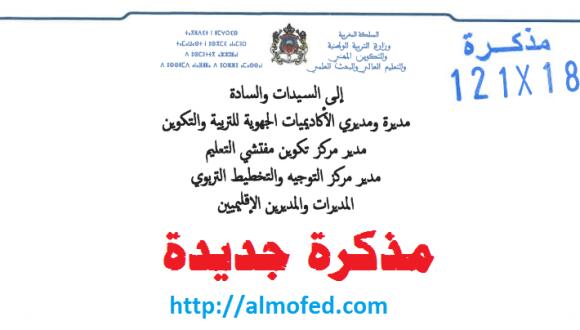 مذكرة رقم 036.19 بتاريخ 27 مارس 2019 في شأن تنظيم مباراة لانتقاء مفتش للغة العربية للقيام بمهام التأ