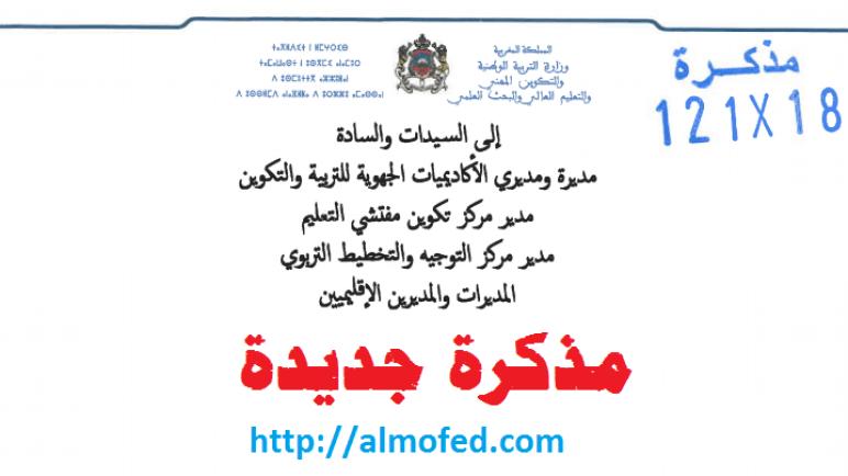 مذكرة رقم 19-016 بتاريخ 05 فبراير 2019 في شأن تنظيم ندوات جهوية حول التجديد التربوي لسنة 2019