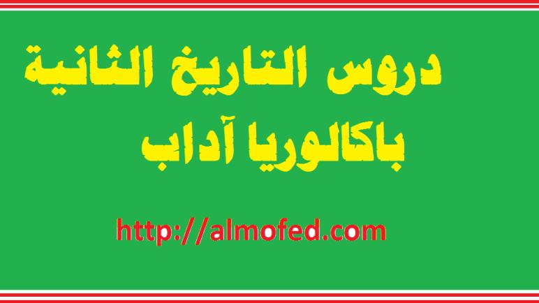 درس المغرب (الكفاح من أجل الاستقلال واستكمال الوحدة الترابية) – مادة التاريخ – الثانية باكالوريا آداب