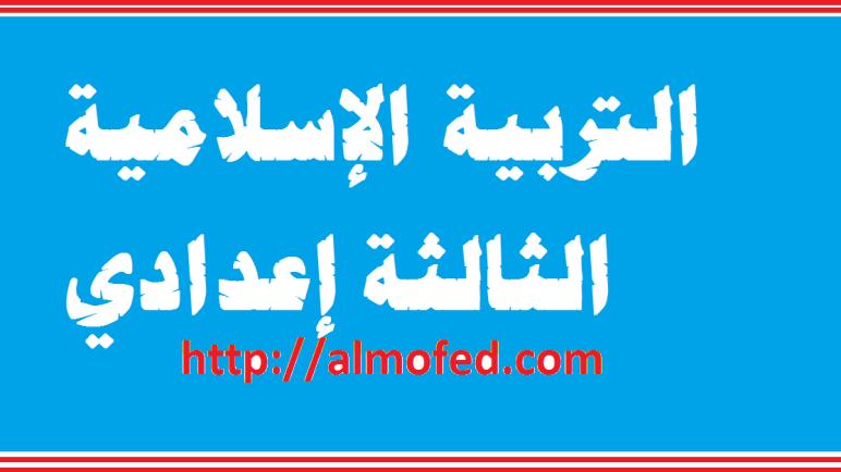 درس حقوق ذوي الحاجات الخاصة الثالثة إعدادي في التربية الإسلامية