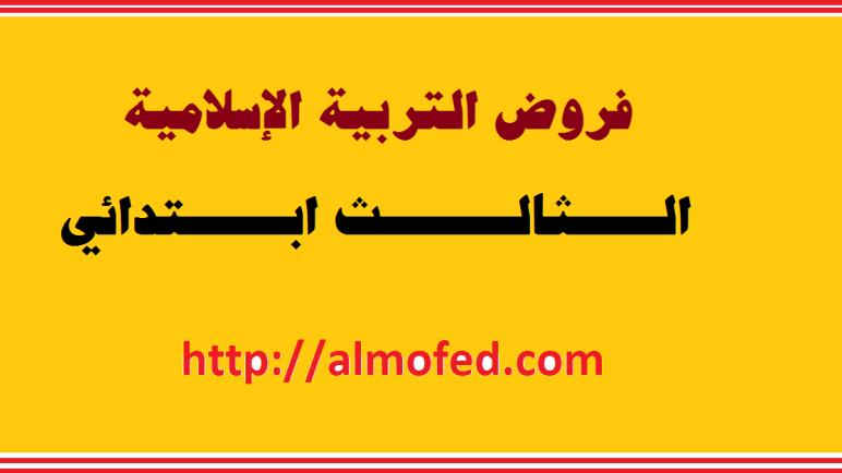 الفرض الأول في التربية الإسلامية الدورة الأولى (01) للمستوى الثالث ابتدائي