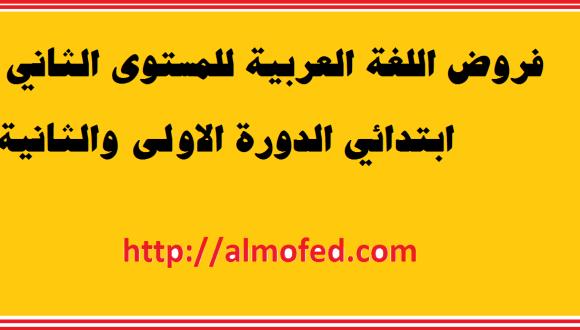 الفرض الأول في اللغة العربية الدورة الأولى (01) للمستوى الثالث ابتدائي