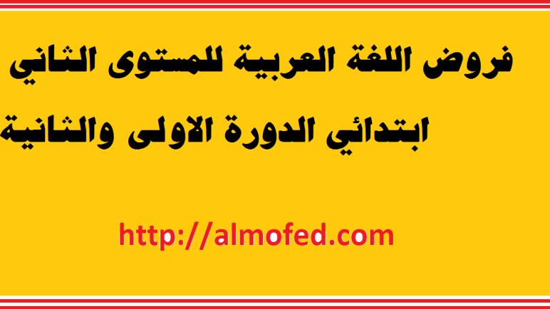 الفرض الثاني في اللغة العربية الدورة الثانية (01) للمستوى الثالث ابتدائي