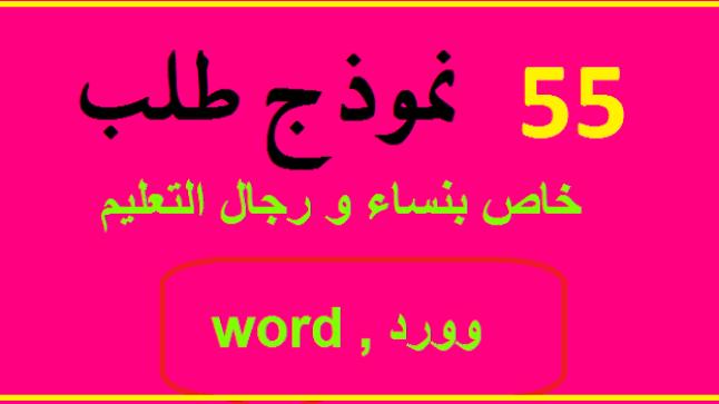 جميع نماذج الطلبات والمراسلات الإدارية لموظفي وزارة التربية الوطنية والتكوين المهني بالمغرب