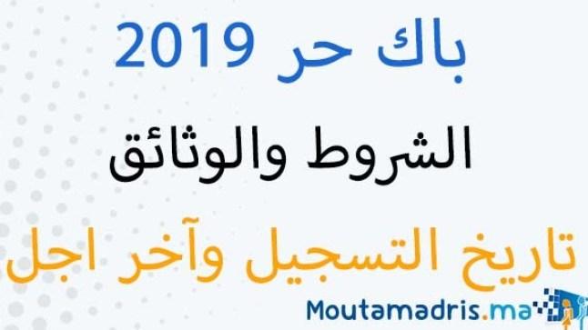 انطلاق التسجيل باك حر 2019 بالمغرب و هذا آخر اجل