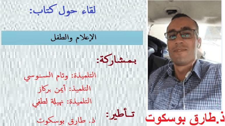 """""""الإعلام والطفل"""" هو عنوان لقاء أطره الاستاذ """"طارق بوسكوت"""" إعدادية دار الشاوي طنجة"""