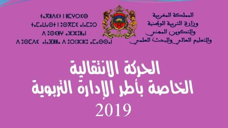 الحركة الانتقالية الخاصة بأطر الإدارة التربوية 2019