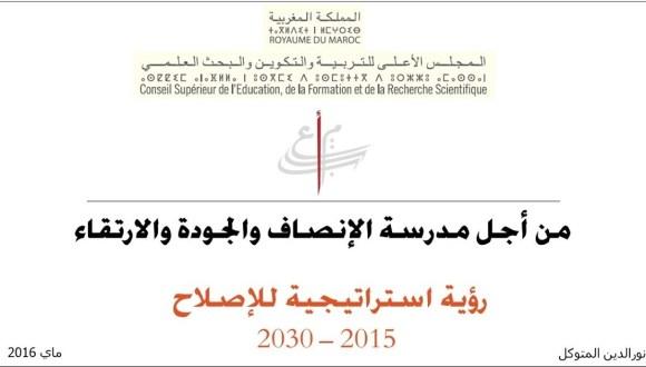 الحصيلة المرحلية لتنزيل رافعات الرؤية الاستراتيجية للإصلاح 2030-2015