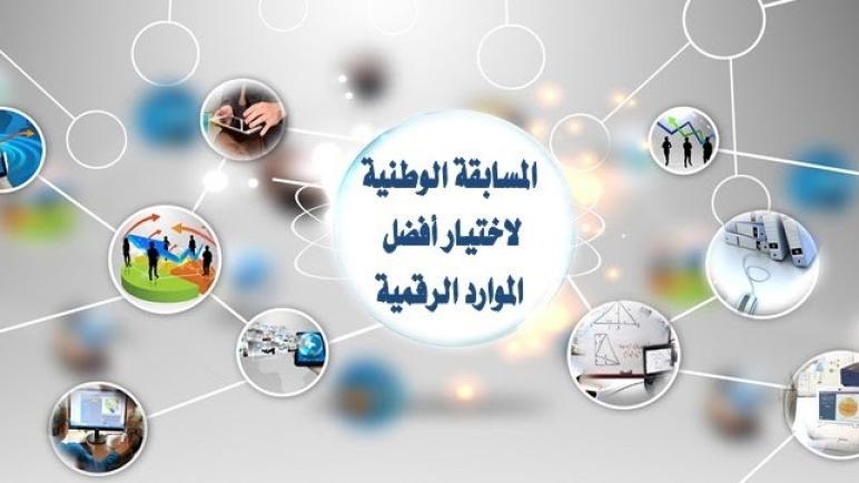 المسابقة الوطنية لاختيار أفضل الموارد الرقمية : الدورة الرابعة 2019