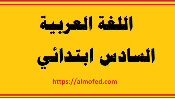 امتحانات محلية في اللغة العربية للمستوى السادس ابتدائي