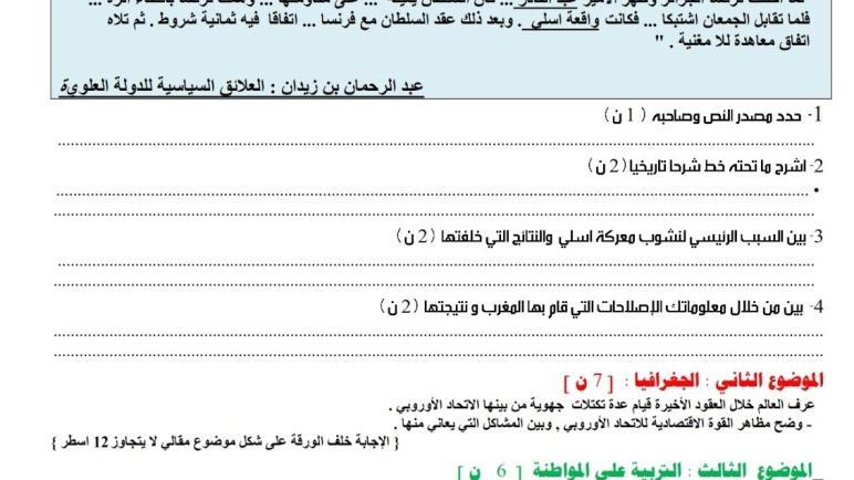 امتحان محلي مادة الاجتماعيات مع التصحيح الثالثة اعدادي 2019.