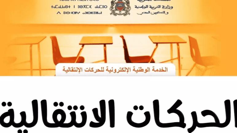 الحركة الانتقالية الخاصة بالمديرين ومديري الدراسة بمؤسسات التربية والتعليم العمومي لسنة 2019