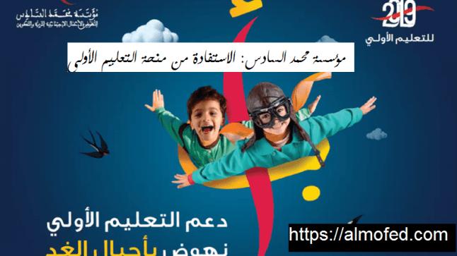 مؤسسة محمد السادس: الاستفادة من منحة التعليم الأولي (جديد)