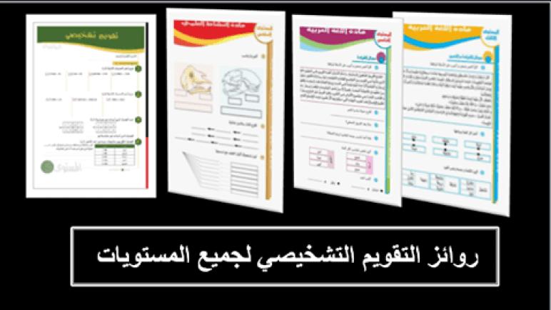 روائز التقويم التشخيصي لكل المستويات الابتدائي نسخة PDF وWORD