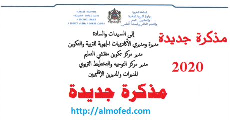 مقرر وزير التربية الوطنية والتكوين المهني والتعليم العالي والبحث العلمي رقم 19-050 بتاريخ 11 يوليوز