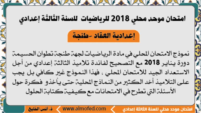 امتحان موحد محلي 2018 في مادة الرياضيات إعدادية العقاد جهة طنجة
