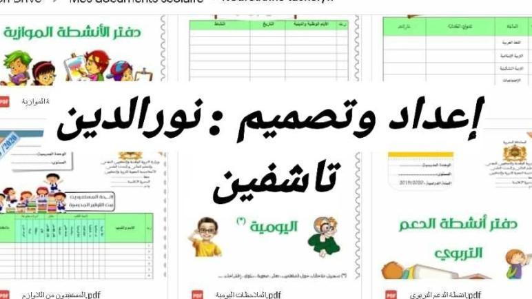 ملف اضافي للوثائق التي ستحتاجونها خلال الموسم الدراسي 2019/2020