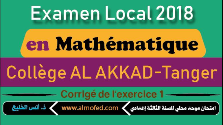 Examen normalisé local 2018 en maths -collège AL AKKAD Tanger
