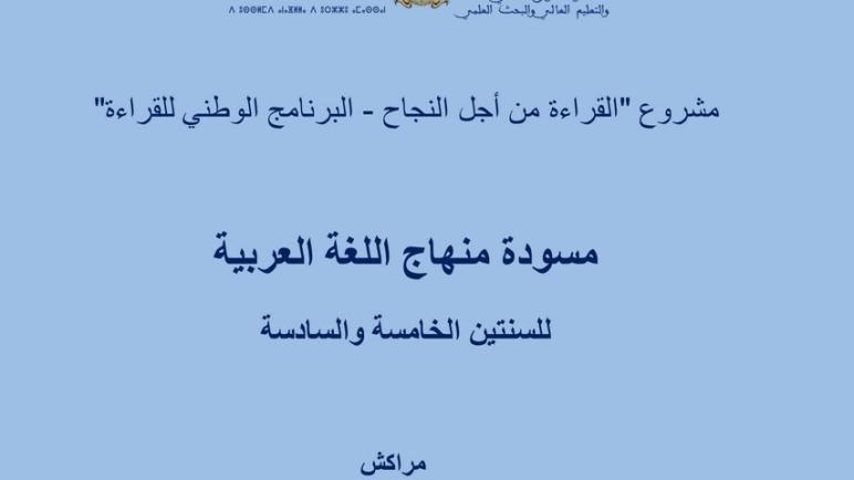 مسودة منهاج اللغة العربية للمستويين الخامس والسادس ابتدائي