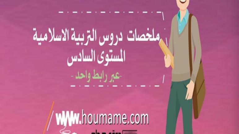 ملخصات وحدة التربية الاسلامية المستوى السادس
