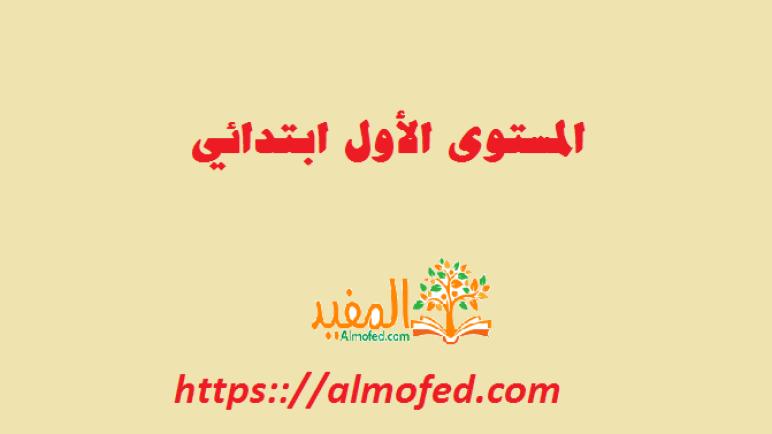 دروس التربية الاسلامية الاول ابتدائي