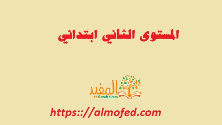 دروس اللغة العربية الثاني ابتدائي PDf