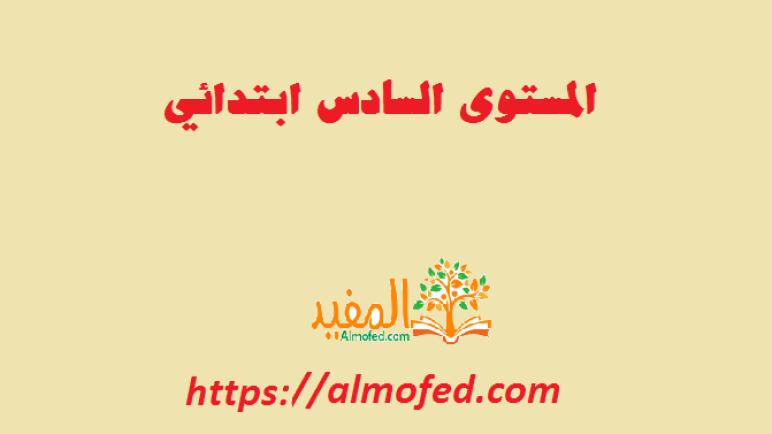 دروس اللغة العربية السادس ابتدائي