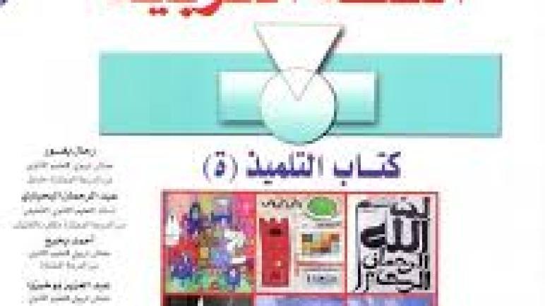 النصوص القرائية الرائد في اللغة العربية الاولى اعدادي