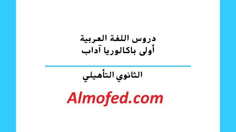 اللغة العربية الاولى باك اداب PDF
